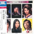 LP Various 大原麗子・ナレーションで綴る盛り場演歌 CF73 TEICHIKU /00250