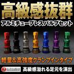 高強度アルミ製カラーエアーバルブ4個Set クランプインタイプ キャップ付 送料無料 代引不可 赤 黒 銀 金 青 紫 緑