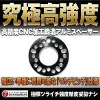 究極強度◆アルミ鍛造5mmスペーサー【2枚セット】5H専用 対応PCD-114.3/112/115/120