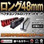 送料無料 ロングヘプタゴンフルロックナット20個セット M12 P1.5 P1.25 トヨタ 日産 ホンダ マツダ レクサス スバル レッド/ブラック/クロームメッキ 代引不可