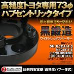 送料無料◆73mmハブ一体式◆鍛造ブラックハブセンワイドトレッドスペーサー5H-PCD114.3-P1.5 20mm 2枚セット【トヨタ60mmハブ車/社外ホイール用】