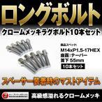 送料無料 首下55mmロングハブボルト メッキ ラグボルト10本セット M14xP1.5-17HEX-テーパー