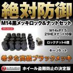 送料無料 M14xP1.5 高級ブラッククローム ロックナット20個セット ランクル100/200 レクサスLS460/600h 輸入車等