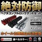送料無料 ヘプタゴンフルロックナット24個セット M12xP1.5 トヨタ 三菱/レッド/ブラック/クロームメッキ/ハイエース ランクル プラド サーフ