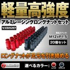 送料無料 高強度アルミレーシングナット20個セット 50mmロング貫通タイプ M12xP1.5 トヨタ ホンダ 三菱 マツダ /レッドアルマイト/ブラックアルマイト/