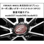 FZホイール Model-337/Model-349/Model-413対応 レッドオーナーメントキャップ【4個セット】