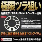 メール便送料無料 高強度ダイキャスト製3mmスペーサー『2枚セット』4H&5H兼用 対応PCD-114.3/100/98/108/112/115/120『代引き不可』