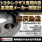 送料無料★トヨタ&レクサス専用内径★高強度アルミ鍛造ワイドトレッドスペーサー5H-114.3-P1.5/15mm 2枚セット