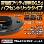アウディ専用ハブ一体式 高強度アルミ鍛造スペーサー5H-112 12mm 2枚セット『高級ブラックアルマイト仕上』 『PCD112/ハブ径66.5mm』『代引き不可』