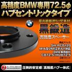 BMW専用ハブ一体式 高強度アルミ鍛造スペーサー 5H-120 12mm M14&M12両対応 2枚 セット『ブラックアルマイト』 『PCD120/ハブ径72.5mm』『代引き不可』
