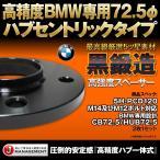BMW専用ハブ一体式 高強度アルミ鍛造スペーサー 5H-120 25mm M14&M12両対応 2枚 セット『ブラックアルマイト』 『PCD120/ハブ径72.5mm』『代引き不可』