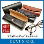 メガネケース レディース メンズ 牛革ブライドル ハードケース サングラス プレゼント おしゃれ レザー 眼鏡 めがね DUCT(ダクト) BL-282