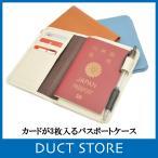 パスポートケース コンパクト おしゃれ レザー チケット ソフト牛革シュリンク(型押し) DUCT(ダクト) CPG-404
