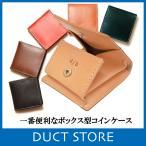 ボックス式コインケース 財布、小銭入れ レディース 本革 メンズ イタリア 牛革スムース ブランド おしゃれ レザー DUCT(ダクト) NL-134
