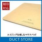 マウスパッド おしゃれ 本革 光学式 レザー 革 プレゼント ブランド DUCT(ダクト) NL-250