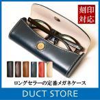 メガネケース レディース メンズ ハードケース イタリア 牛革スムース 送料無料 おしゃれ レザーDUCT(ダクト) NL-285