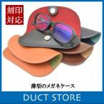 メガネケース 薄型 老眼鏡  本革 プレゼント おしゃれ レザー 眼鏡 めがね DUCT(ダクト) NL-289