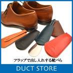 靴べら 携帯 シューホーン 革 おしゃれ メンズ レディース レザー DUCT(ダクト) NL-712
