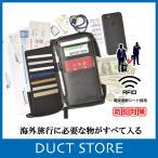 パスポートケース トラベルオーガナイザー 防犯 RFID 電磁波遮断シート おしゃれ メンズ レディース 本革  DUCT(ダクト) 097