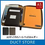 レポートパッドホルダー ノートパッドホルダー ノートカバー A5対応 本革 ラウンドファスナー iPad mini DUCT(ダクト) NP-645