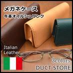 メガネケース レディース メンズ イタリア 牛革オイルシュリンク 送料無料 おしゃれ レザー DUCT(ダクト) RVV-725