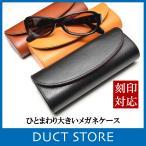 ショッピングメガネケース メガネケース レディース メンズ 本革 ハードケース イタリア サングラス プレゼント おしゃれ レザー 眼鏡 めがね DUCT(ダクト) SVV-282