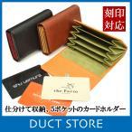 ショッピングカード カードケース ジャバラ 革 本革 メンズ レディース 蛇腹式 イタリアン レザー DUCT(ダクト) SVV-425