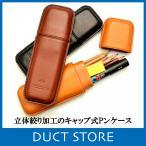 ペンケース 本革 筆箱 レディース メンズ 牛革シュリンク 送料無料 おしゃれ レザー DUCT(ダクト) SVV-440