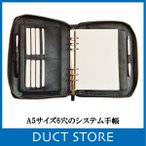 システム手帳 A5サイズ6穴 リフィル ブランド イタリア メンズ ラウンドファスナー 牛革シュリンク 送料無料 おしゃれ レザー DUCT(ダクト) SVV-550