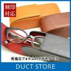 メガネケース レディース メンズ 牛革 本革 ハードケース サングラス プレゼント おしゃれ レザー 眼鏡 めがね DUCT(ダクト) SVV-693