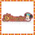 ミッキーマウス ステッカー シール 東京ディズニーリゾート35周年 オープニングスーン Happiest Celebration (東京ディズニーリゾート限定)