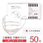 (在庫あり)高性能3層マスク 1ボックス50枚入り 不織布 WAKABA 即納 日本発送 [飛沫/花粉/PM2.5対応] BFE試験検査済み
