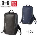 アンダーアーマー バックパック リュック 40L スポーツ 部活 UA TS Backpack TARP 1342586