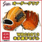 久保田スラッガー 野球 スペシャルオーダーグローブ 一般軟式・ソフト兼用グラブ 本多モデル HO-170