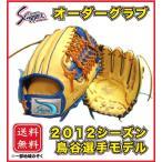 久保田スラッガー 一般軟式・ソフト兼用グローブ 2012鳥谷モデル スペシャルオーダークボタグラブ   HO-257