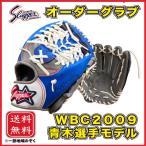 久保田スラッガー スペシャルオーダー 一般軟式・ソフト兼用グローブ(青木WBCモデル) HO-76