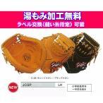 久保田スラッガー 少年用軟式キャッチャーミット(湯もみ加工無料)(ラベル交換可能) JCSP