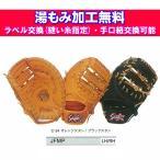 久保田スラッガー 少年用軟式ファーストミット JFMP (湯もみ加工無料)(ラベル交換可能)