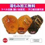 久保田スラッガー 野球 少年用軟式ファーストミット(湯もみ加工無料)(ラベル交換可能)  JFSP