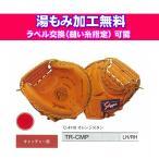 久保田スラッガー 野球 トレーニングキャッチャーミット(湯もみ加工無料)(ラベル交換可能)  TR-CMP