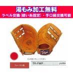 久保田スラッガー 野球 トレーニング用ファーストミット(湯もみ加工無料)(ラベル交換可能)  TR-FMP