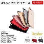 iPhone ケース  透明 薄型 クリア ソフト シリコン iPhoneX XS 8plus 7plus 6plus 6splus  軽量