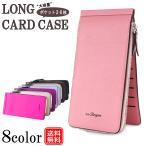 カードケース レディース メンズ 大容量 薄型 スリム ポイント カード 26枚収納 おしゃれ 財布 おすすめ