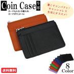 小銭入れ メンズ レディース 本革 薄い 薄型 小さい かわいい コインケース 使いやすい カードケース
