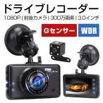 「ドライブレコーダー 前後カメラ 駐車監視 1080P FULL HD 170+120度広視野角 WDR機能 300万画素 3.0インチ Gセンサー 衝撃録画 ループ録画 高速起動 日本語対応」の画像