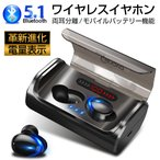 ワイヤレスイヤホン Bluetooth5.1 Bluetooth イヤホン ブルートゥース Hi-Fi高音質 自動ペアリング 音量調整可能 両耳 左右分離型 IPX7防水 iPhone/Andoroid対応