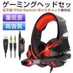ゲーミングヘッドセット ヘッドホン 有線 伸縮可能 軽量 通気 高音質重低音 LEDマイク付き 騒音抑制 FPS ゲーム用 PC用ヘッドセット Nintendo/switch/ps4/Skype