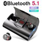ワイヤレスイヤホン 最新型 Bluetooth5.1 Hi-Fi高音質 ブルートゥース イヤホン AAC対応 IPX7防水 両耳 左右分離型 自動ペアリング  iPhone/iPad/Android 対応