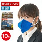 「在庫あり」デルタプラス マスク 10枚 折りたたみタイプ 使い捨て DELTA PLUS マスク PM2.5対応 大人用 防護 花粉 防塵 不織布 男女兼用 使い捨て 送料無料の画像