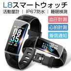 スマートウォッチ ブレスレット 腕時計 血圧計 活動量計 心拍計 歩数計 IP67防水 睡眠検測 日本語 GPS スポーツ 着信通知/SMS/Twitter/Line/iphone/Androi対応
